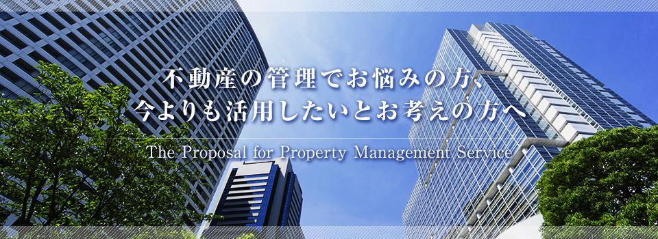 不動産の管理活用やビルメンテナンスをトータルでサポート